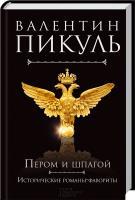 Пикуль Валентин Пером и шпагой 978-966-14-4622-8