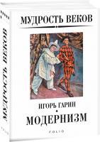 Гарин Игорь Мудрость веков. Модернизм 978-966-03-8877-2