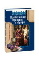Панасенко Тетяна Православные традиции и обряды 978-966-03-4945-2
