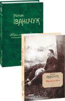Роман Іваничук Шрами на скалі Том 11 978-966-03-8226-8