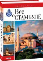 Белочкина Юлия Все о Стамбуле 978-966-03-5095-3