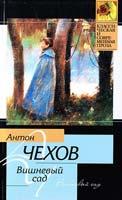 Антон Чехов Вишневый сад 978-5-17-062679-3, 978-5-271-25684-4