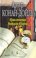 Коцан-Дойль Артур Приключения Майкаха Кларка 978-5-8189-1440-4