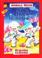 Носов Микола Велика книга Незнайка. Незнайко на Місяці 978-617-526-370-9