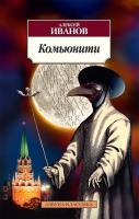 Иванов Алексей Комьюнити 978-5-389-06948-0