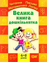 Ігнатьєва Світлана, Назаренко Антоніна Велика книга дошкільнятка 978-966-404-097-3