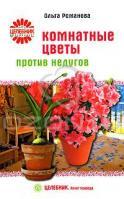 Ольга Романова Комнатные цветы против недугов 978-5-9684-0915-7