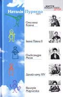 Пуряєва Наталія Наталія Пуряєва про Омеляна Ковча, Івана Павла II, Олександра Меня, Далай-ламу XIV, Валерія Марченка 978-966-465-365-4