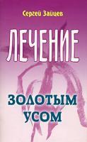Сергей Зайцев Лечение золотым усом 978-985-489-730-1