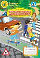 Будна Тетяна Богданівна Вивчаємо правила дорожнього руху.Зошит-посібник. 978-966-10-1054-2