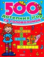 500 дотепних ігор та головоломок