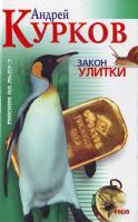 Курков А. Ю. Закон улитки (Пикник на льду — 2) 966-03-1841-3