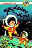 Носов М. М. Незнайко на Місяці 966-7657-55-8