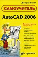 Дмитрий Ткачев Самоучитель AutoCAD 2006 5-469-01231-х, 966-552-182-9