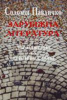 Павличко С. Зарубіжна література: Дослідження та критичні статті 966-500-167-1
