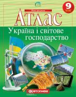 Атлас. Україна і світове господарство 9 кл. НОВА ПРОГРАМА 978-617-670-887-2