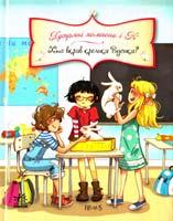Парашині-Дені Жюльєт, ДюпенОлівер Хто вкрав кролика Вусика? 978-617-09-1849-9