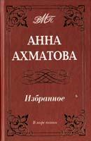Ахматова Анна Избранное 978-5-93642-303-1
