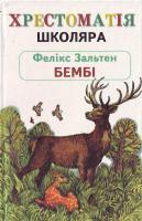 Зальтен Бембі: Лісова казка: Для мол. шкільного віку 966-7657-87-6