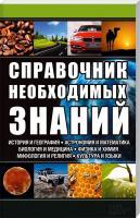 Каянович Л. Справочник необходимых знаний 978-966-14-6341-6