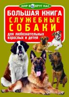 Завязкин Олег Большая книга. Служебные собаки 978-966-936-008-3