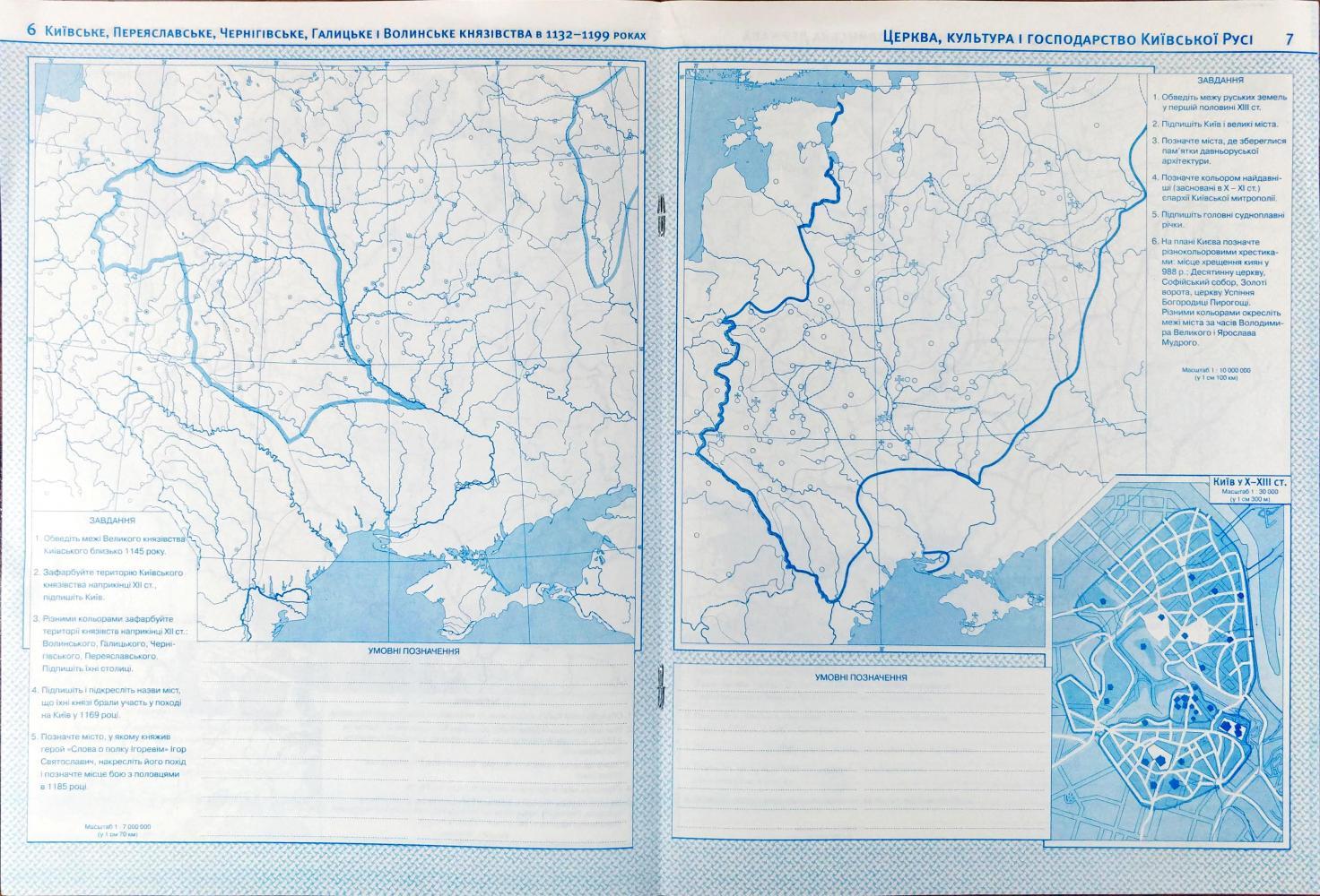 З гдз по історії україни 7 карті клас контурній