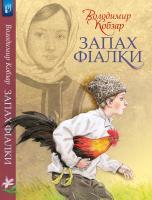 Кобзар Володимир Запах фіалки 978-966-518-730-1