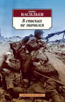 Васильев Борис В списках не значился 978-5-389-04567-5