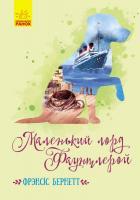 Бернетт Френсіс Еліза Класичні романи. Маленький лорд Фаунтлерой 978-617-09-4523-5