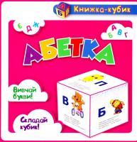 Федосова В. Абетка 978-966-939-050-9