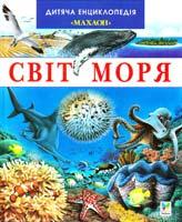 Світ моря 966-605-182-6