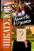 Мария Шкатулова Убийство в Озерках 978-5-480-00193-8