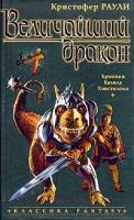 Кристофер Раули Величайший дракон 5-352-00715-4