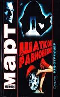 Март Михаил Шаткое равновесие 978-5-17-066296-8