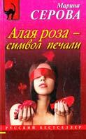 Серова Марина Алая роза — символ печали 978-5-699-63348-7