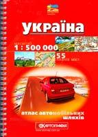 Україна: Атлас автомобільних шляхів: 1 : 500 000 + 55 планів міст 978-966-475-642-3