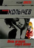Владимир Колычев Жизнь не видел, смерть познал 978-5-699-37816-6