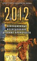Дмитрий и Надежда Зима 2012. Сенсационные исследования древних пророчеств 978-5-386-02030-9