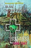 Володимир Сергійчук Як нас морили голодом 966-2911-07-3