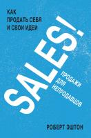 Эштон Роберт SALES! Как продать себя и свои идеи. Продажи для непродавцов 978-5-389-09598-4