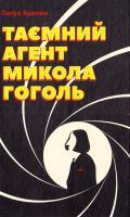 Кралюк Петро Таємний агент Микола Гоголь, або Про що розповідає «Тарас Бульба» 978-617-679-252-9