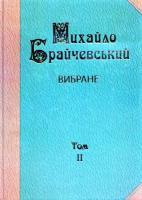 Брайчевський Михайло Вибране: Хозарія і Русь. Аскольд — цар київський (Т.2) 978-966-355-029-9