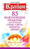 Шмидт Тамара Крайон. 85 важнейших практик для обретения Силы, Света, Защиты и Любви 978-5-17-082909-5