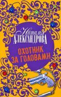 Наталья Александрова Охотник за головами 978-5-17-050761-0, 978-5-403-00362-9