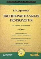 В. Н. Дружинин Экспериментальная психология. 2-е изд 978-5-8046-0176-9, 5-8046-0176-8