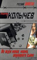 Владимир Колычев Не жди меня, мама, хорошего сына 978-5-699-30827-9