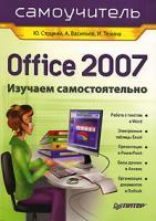 Ю. Стоцкий, А. Васильев, И. Телина Office 2007. Самоучитель 978-5-91180-524-1