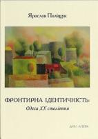 Поліщук Ярослав Фронтирна ідентичність: Одеса ХХ століття 978-966-378-706-0