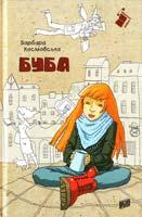 Космовська Барбара Буба 978-966-2647-02-0