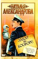 Александрова Наталья Закат на Босфоре 978-5-17-071410-0